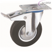 """גלגל מסתובב צמיג גומי שחור איכותי עם בלם קוטר 80 - 200 מ""""מ לבחירה"""