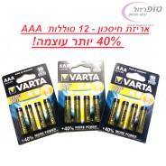 מארז חיסכון - 12 סוללות AAA אלקליין מבית VARTA במחיר מבצע!