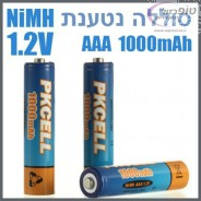 4 סוללות נטענות NiMh AAA  עם קיבולת 1000 mA