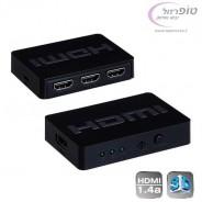 קופסת מיתוג HDMI מ 3 מקורות ליציאה 1