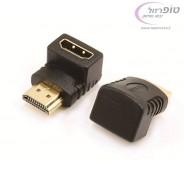 מתאם HDMI בזווית 90 מעלות מנותב כלפי מטה או מעלה לבחירה
