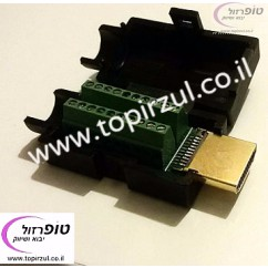 מחבר ראש HDMI פריק עם ברגים (טרמינלים) לחיבור מהיר בקצה כבל