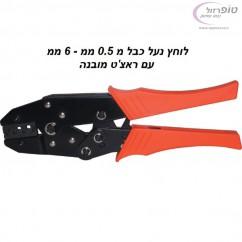 לוחץ נעל כבל ראצ'ט מ 0.5 - 6 ממ מקצועי