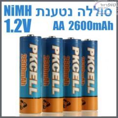 4 סוללות נטענות NiMh AA  עם קיבולת 2600 mA