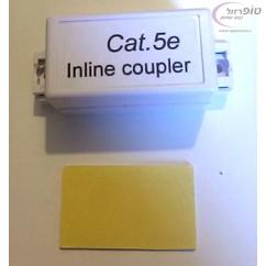 קופסת חיבור לכבל רשת , מאפשרת לחבר בין שני כבלי רשת  cat5e