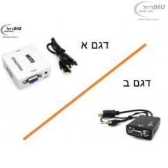 ממיר HDMI ל VGA + אאודיו תומך רזולוציה עד 1080P