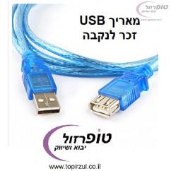 כבל הארכה של USB עם קונקטורים זכר לנקבה אורך 2/3/5 מטרים לבחירה