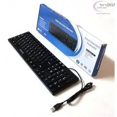 מקלדת עברית סטנדרטית עם כבל USB