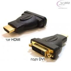 מעביר / ממיר DVI נקבה ל HDMI זכר