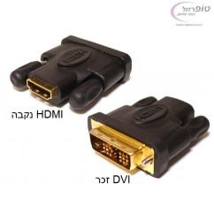 מעביר / ממיר DVI זכר ל HDMI נקבה