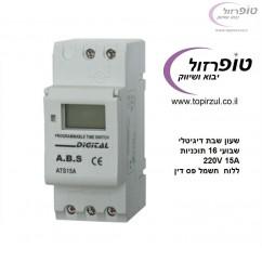 שעון דיגיטלי שבועי 16 תוכניות 230V 15A ללוח חשמל להתקנה על פס DIN