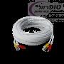 כבל מצלמות אבטחה (174 RG) מוכן עם קונקטור BNC משולב  DC אורך 5/10/15/20 מטר במחיר מבצע!