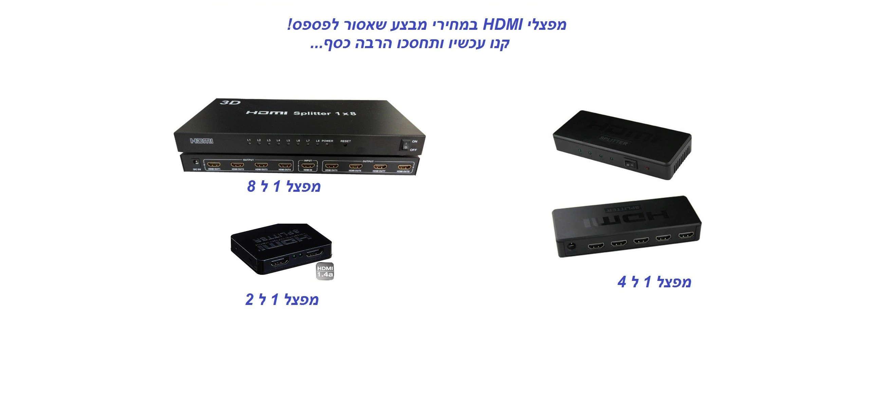 מגוון מפצלי HDMI 1 ל 8 , 1 ל 4 , 1 ל 2