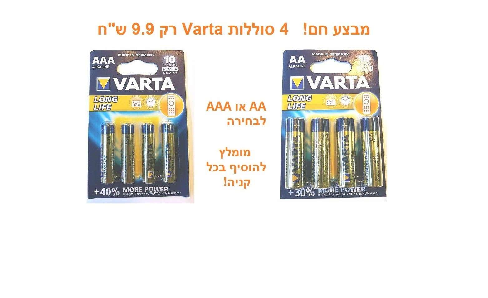 מבחר סוללות AAA AA 9 וולט כפתור