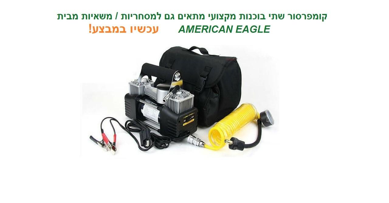קומפרסור 2 בוכנות מקצועי מתאים גם למשאיות AMERICAN  EAGLE
