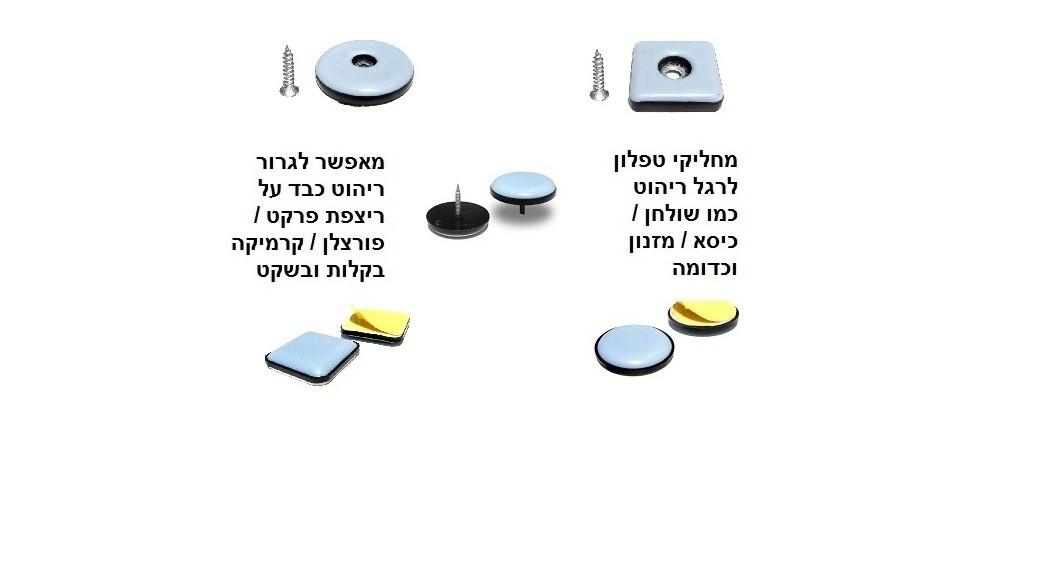 מחליקי טפלון לרהיטים מחליקים טפלון
