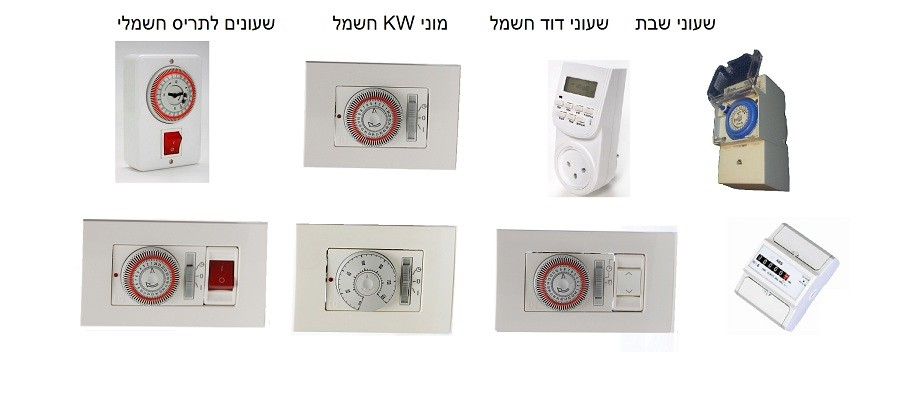 שעון שבת שעון דוד חשמל שעון תריס חשמלי מונה KW שעון חשמל דיגיטלי