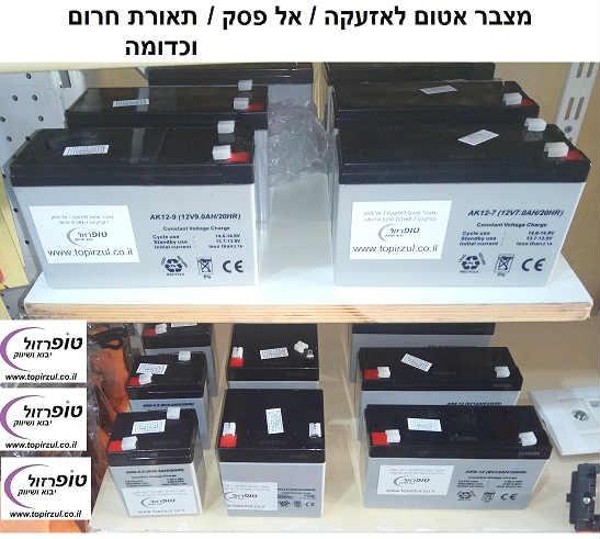 משהו רציני מצברים אטומים - סוללות מסוג AAA / AA / 9V / כפתור / לשלט רכב DQ-62